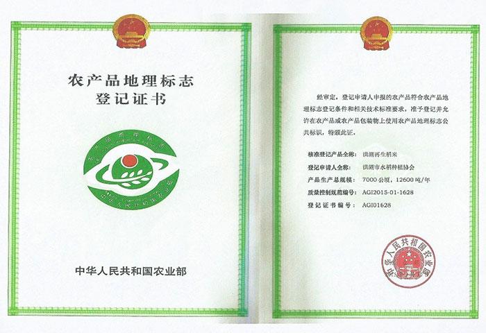 农产品地理标志登记证书
