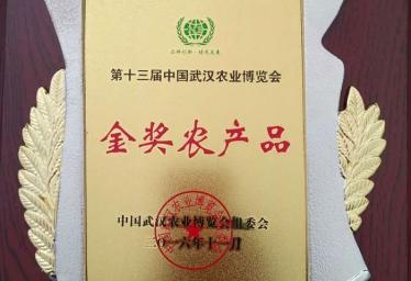 第十三届中国武汉农业博览会金奖农产品