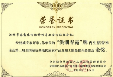 第三届全国绿色基地优质农产品及加工制品推介品鉴会金奖