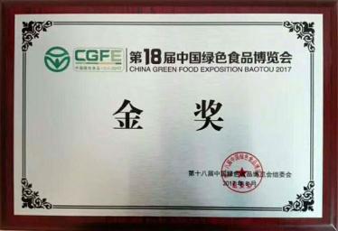 第十八届中国绿色食品博览会金奖