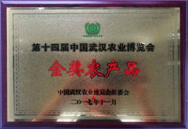 第十四届中国武汉农业博览会金奖农产品