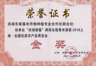 2018上海全国优质农产品博览会金奖