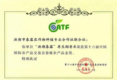 第十六届中国国际农产品交易会参展农产品金奖