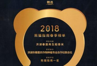 熊猫指南春季榜单一星