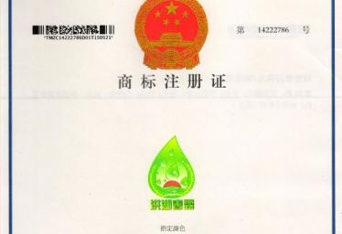 洪湖春露商标注册证