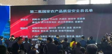 """喜报!洪湖市荣获""""全国农产品质量安全县""""称号,这个金字招牌很闪亮"""