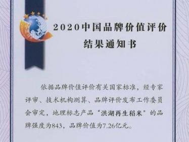 """""""洪湖亚搏官网官方平台米""""荣登2020中国品牌价值评价排行榜"""